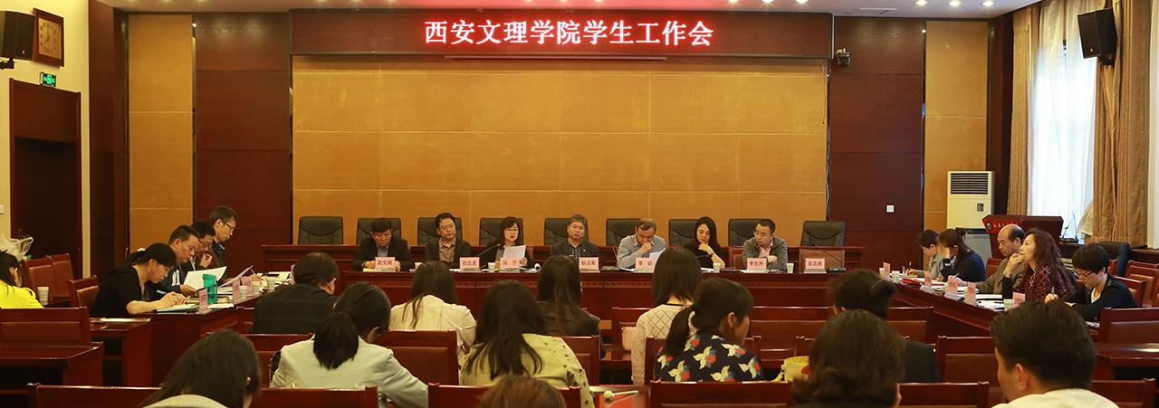 西安文理学院学生工作会议